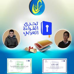 تقرير حول مسابقة تحدّي القراءة العربيّ (2019 – 2020